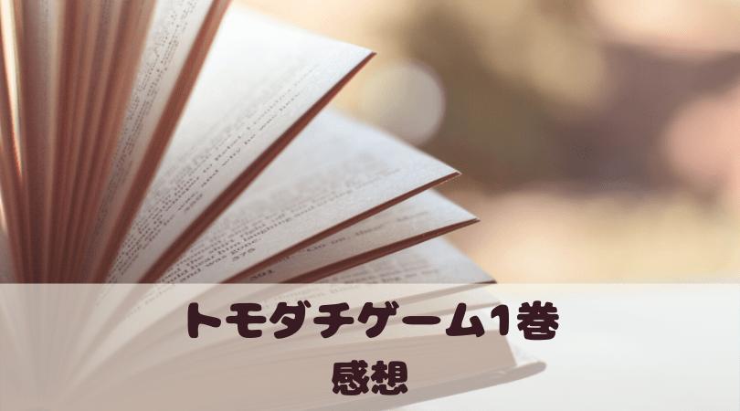 トモダチ ゲーム 73