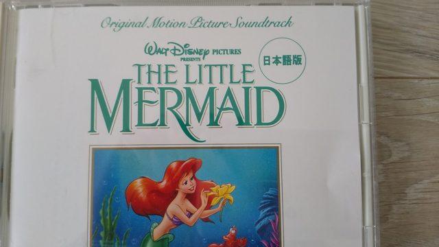 リトルマーメイドの旧歌詞版CD